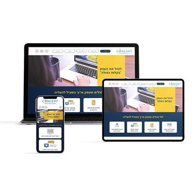 עיצוב אתר רספונסיבי חברת קונספט